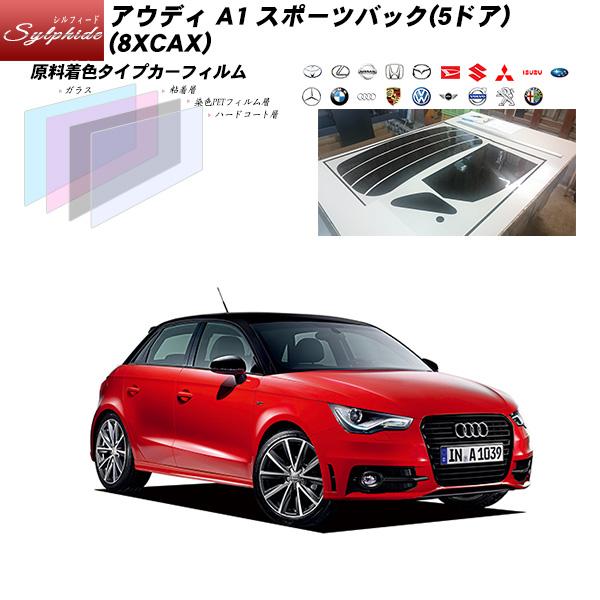アウディ A1 スポーツバック(5ドア) (8XCAX) シルフィード リアセット カット済みカーフィルム UVカット スモーク