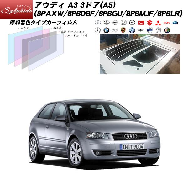 アウディ A3 3ドア(A5) (8PAXW/8PBDBF/8PBGU/8PBMJF/8PBLR) シルフィード リアセット カット済みカーフィルム UVカット スモーク
