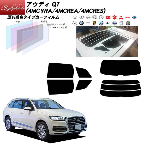 アウディ Q7 (4MCYRA/4MCREA/4MCRES) シルフィード リアセット カット済みカーフィルム UVカット スモーク