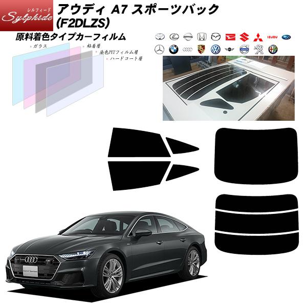 アウディ A7 スポーツバック (F2DLZS) シルフィード リアセット カット済みカーフィルム UVカット スモーク