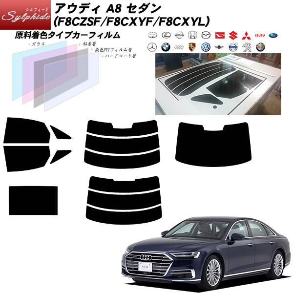 アウディ A8 セダン (F8CZSF/F8CXYF/F8CXYL) シルフィード サンルーフオプションあり リアセット カット済みカーフィルム UVカット スモーク