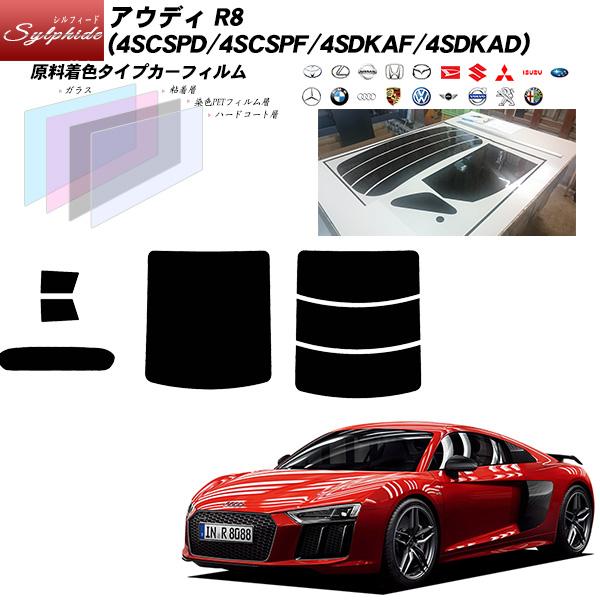 アウディ R8 (4SCSPD/4SCSPF/4SDKAF/4SDKAD) シルフィード リアセット カット済みカーフィルム UVカット スモーク