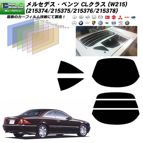 CLクラス (W215) メルセデス・ベンツ (215374/215375/215376/215378) IRニュープロテクション カーフィルム カット済み UVカット リアセット スモーク