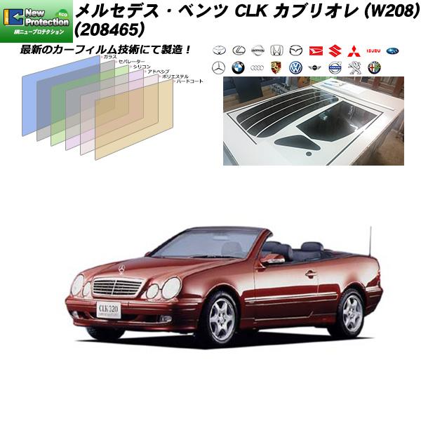 メルセデス・ベンツ CLK カブリオレ (W208) (208465) IRニュープロテクション リアセット カット済みカーフィルム UVカット スモーク