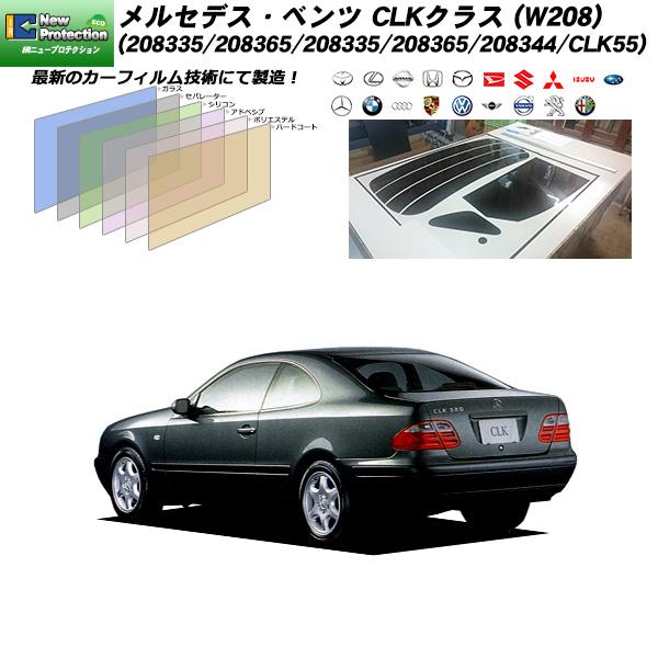 メルセデス・ベンツ CLKクラス (W208) (208335/208365/208335/208365/208344/CLK55) IRニュープロテクション リアセット カット済みカーフィルム UVカット スモーク