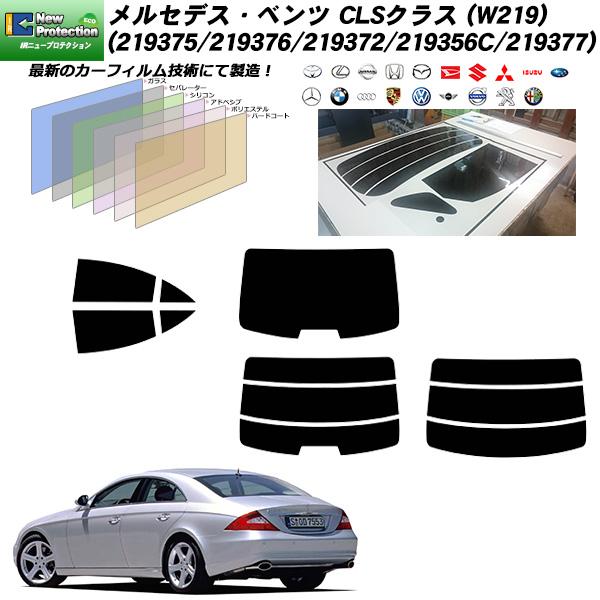 メルセデス・ベンツ CLSクラス (W219) (219375/219376/219372/219356C/219377) IRニュープロテクション リアセット カット済みカーフィルム UVカット スモーク