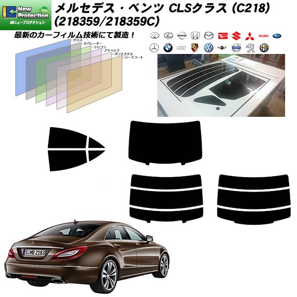 メルセデス・ベンツ CLSクラス (C218) (218359/218359C) IRニュープロテクション リアセット カット済みカーフィルム UVカット スモーク