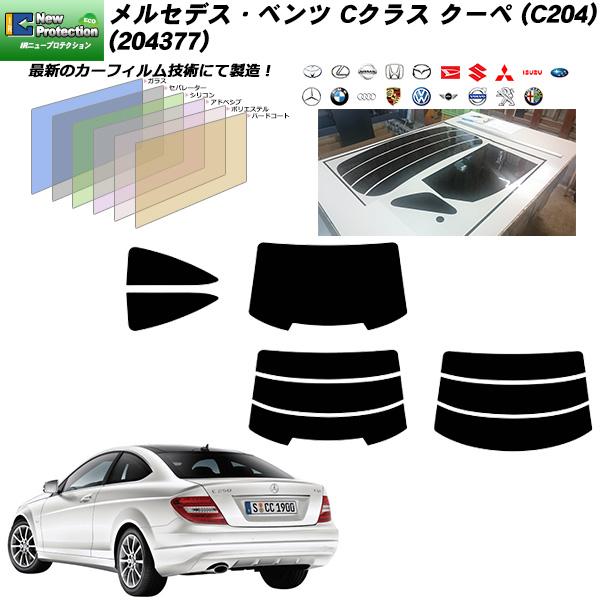 メルセデス・ベンツ Cクラス クーペ (C204) (204377) IRニュープロテクション リアセット カット済みカーフィルム UVカット スモーク