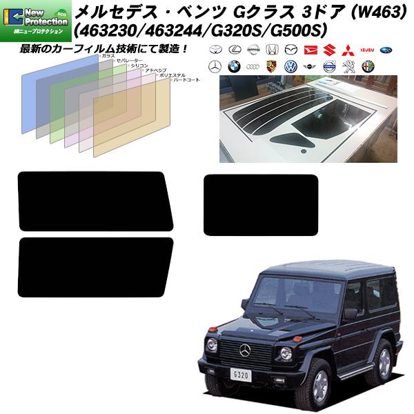 メルセデス・ベンツ Gクラス 3ドア (W463) (463230/463244/G320S/G500S) IRニュープロテクション リアセット カット済みカーフィルム UVカット スモーク