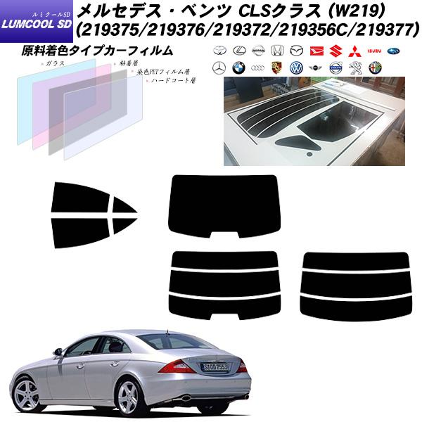 メルセデス・ベンツ CLSクラス (W219) (219375/219376/219372/219356C/219377) ルミクールSD リアセット カット済みカーフィルム UVカット スモーク