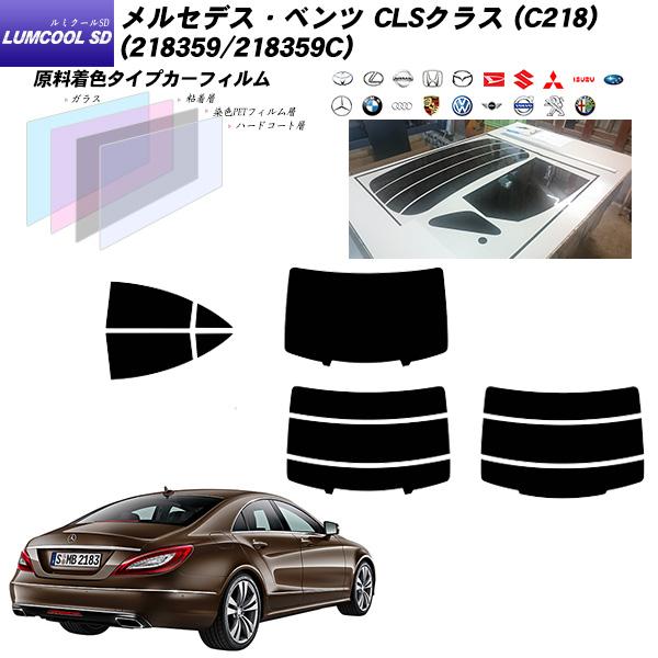 メルセデス・ベンツ CLSクラス (C218) (218359/218359C) ルミクールSD リアセット カット済みカーフィルム UVカット スモーク