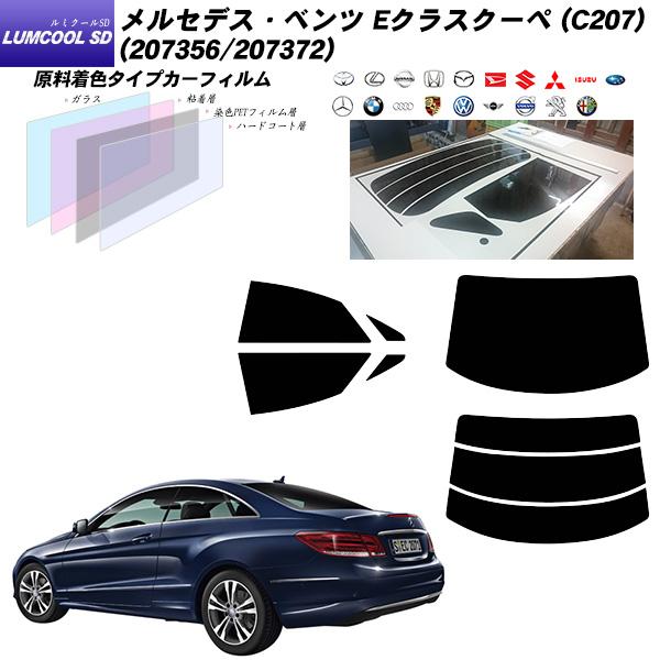 メルセデス・ベンツ Eクラスクーペ (C207) (207356/207372) ルミクールSD リアセット カット済みカーフィルム UVカット スモーク