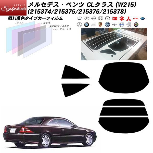 メルセデス・ベンツ CLクラス (W215) (215374/215375/215376/215378) シルフィード リアセット カット済みカーフィルム UVカット スモーク
