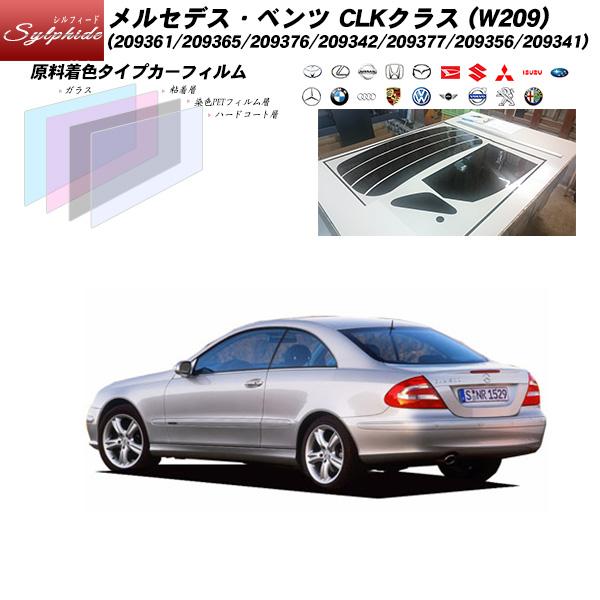 メルセデス・ベンツ CLKクラス (W209) (209361/209365/209376/209342/209377/209356/209341) シルフィード リアセット カット済みカーフィルム UVカット スモーク