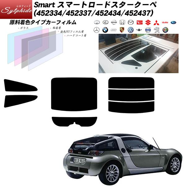 メルセデス・ベンツ Smart スマートロードスタークーペ (452334/452337/452434/452437) シルフィード リアセット カット済みカーフィルム UVカット スモーク