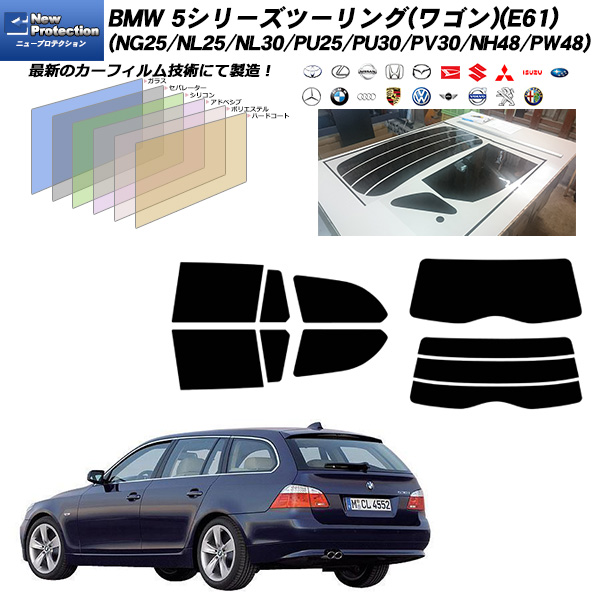 BMW 5シリーズ ツーリング(ワゴン)(E61) (NG25/NL25/NL30/PU25/PU30/PV30/NH48/PW48) ニュープロテクション リアセット カット済みカーフィルム UVカット スモーク