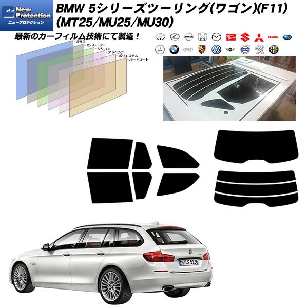 BMW 5シリーズ ツーリング(ワゴン)(F11) (MT25/MU25/MU30) ニュープロテクション リアセット カット済みカーフィルム UVカット スモーク