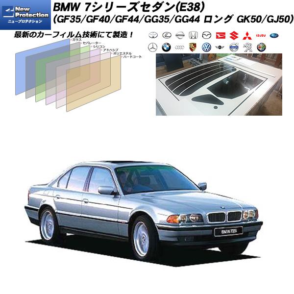 BMW 7シリーズ セダン(E38)(GF35/GF40/GF44/GG35/GG44 ロング GK50/GJ50) ニュープロテクション カーフィルム カット済み UVカット リアセット スモーク