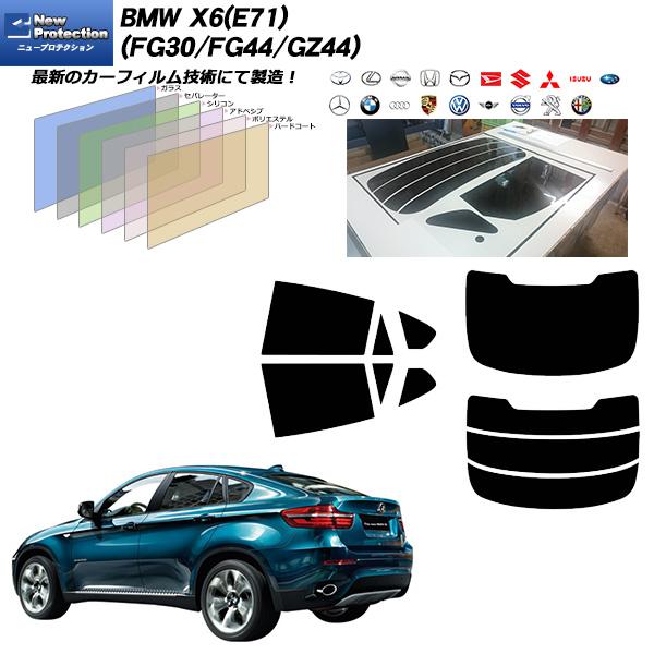 BMW X6(E71)(FG30/FG44/GZ44) ニュープロテクション カーフィルム カット済み UVカット リアセット スモーク