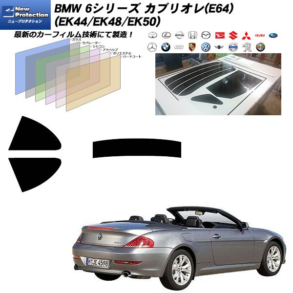 BMW 6シリーズ カブリオレ(E64)(EK44/EK48/EK50) ニュープロテクション カーフィルム カット済み UVカット リアセット スモーク