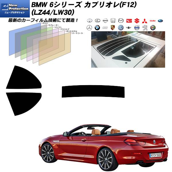 BMW 6シリーズ カブリオレ(F12)(LZ44/LW30) ニュープロテクション カーフィルム カット済み UVカット リアセット スモーク