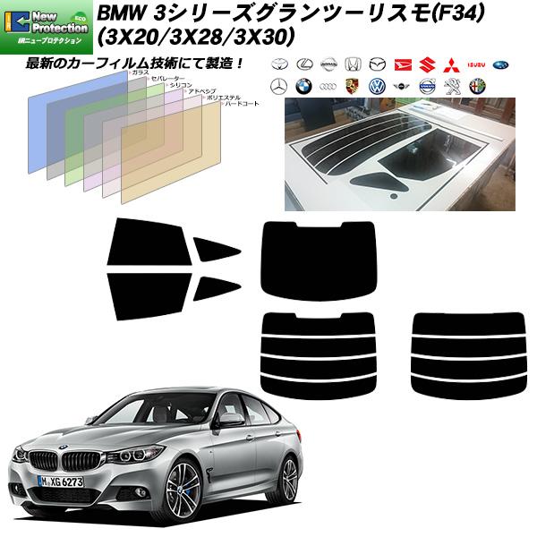 BMW 3シリーズ グランツーリスモ(F34) (3X20/3X28/3X30) IRニュープロテクション リアセット カット済みカーフィルム UVカット スモーク
