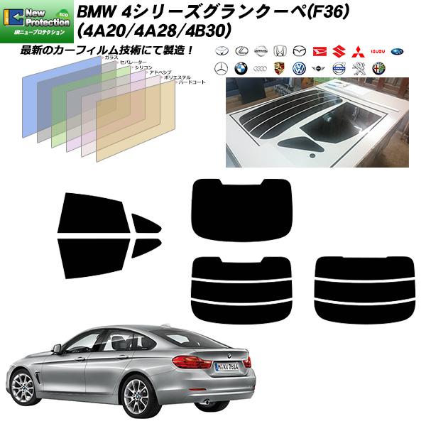 BMW 4シリーズ グランクーペ(F36) (4A20/4A28/4B30) IRニュープロテクション リアセット カット済みカーフィルム UVカット スモーク