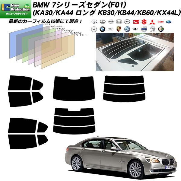 BMW 7シリーズ セダン(F01) (KA30/KA44 ロング KB30/KB44/KB60/KX44L) IRニュープロテクション リアセット カット済みカーフィルム UVカット スモーク