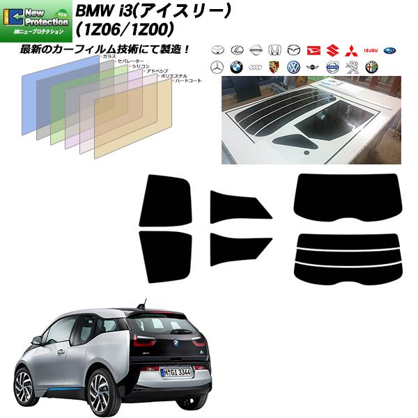 BMW i3(アイスリー) (1Z06/1Z00) IRニュープロテクション リアセット カット済みカーフィルム UVカット スモーク