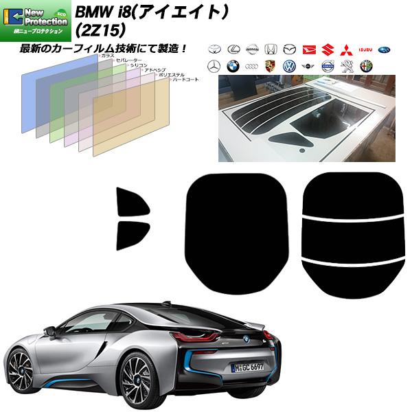BMW i8(アイエイト) (2Z15) IRニュープロテクション リアセット カット済みカーフィルム UVカット スモーク