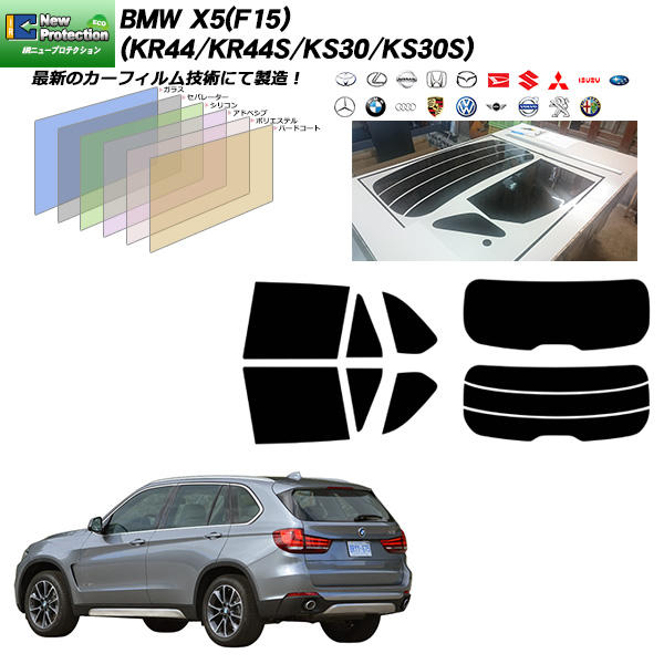BMW X5(F15) (KR44/KR44S/KS30/KS30S) IRニュープロテクション リアセット カット済みカーフィルム UVカット スモーク