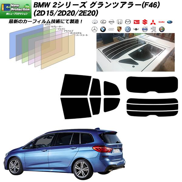 BMW 2シリーズ グランツアラー(F46) (2D15/2D20/2E20) IRニュープロテクション リアセット カット済みカーフィルム UVカット スモーク