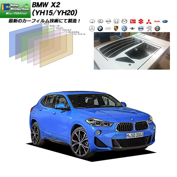 BMW X2 (YH15/YH20) IRニュープロテクション カーフィルム カット済み UVカット リアセット スモーク