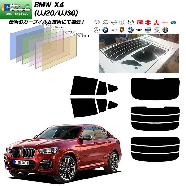 BMW X4 (UJ20/UJ30) IRニュープロテクション リアセット カット済みカーフィルム UVカット スモーク