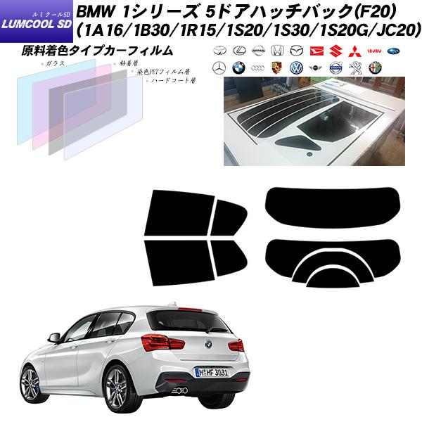 BMW 1シリーズ 5ドアハッチバック(F20) (1A16/1B30/1R15/1S20/1S30/1S20G/JC20) ルミクールSD リアセット カット済みカーフィルム UVカット スモーク
