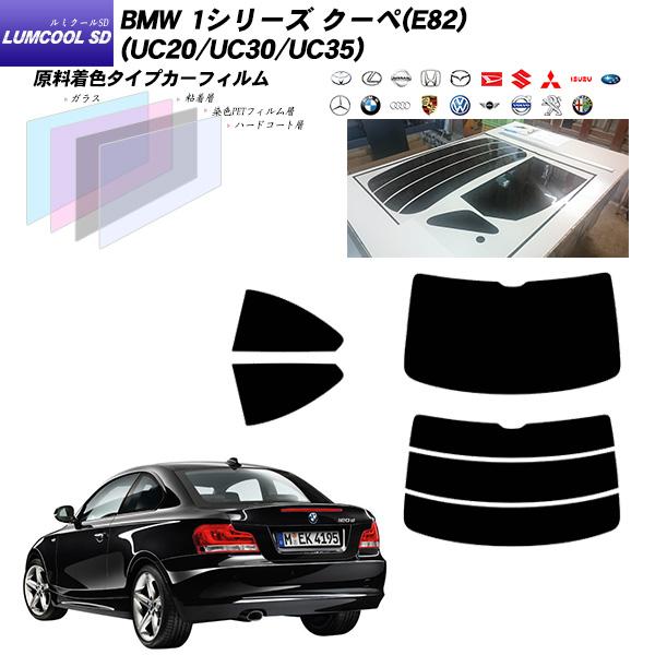 BMW 1シリーズ クーペ(E82) (UC20/UC30/UC35) ルミクールSD リアセット カット済みカーフィルム UVカット スモーク