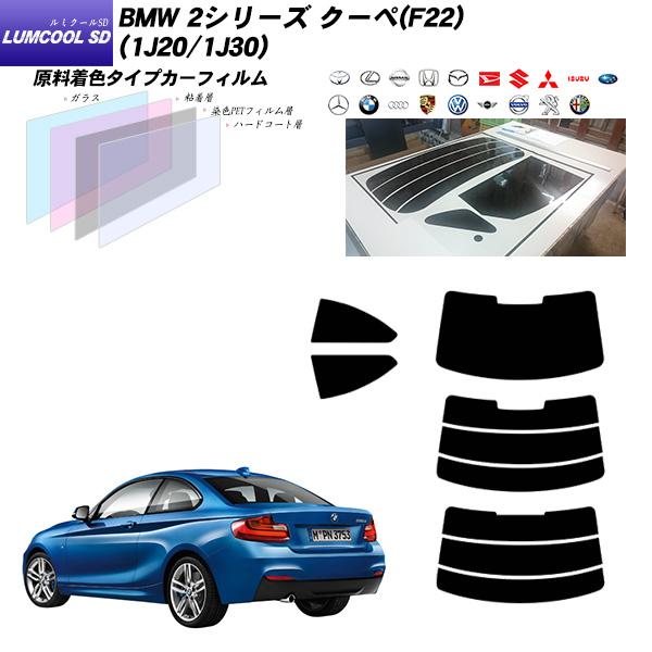 BMW 2シリーズ クーペ(F22) (1J20/1J30) ルミクールSD リアセット カット済みカーフィルム UVカット スモーク