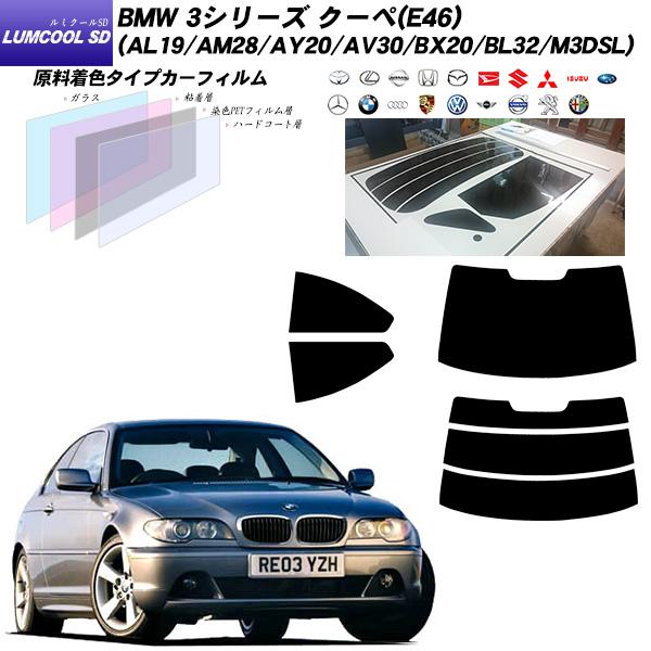 BMW 3シリーズ クーペ(E46) (AL19/AM28/AY20/AV30/BX20/BL32/M3DSL) ルミクールSD リアセット カット済みカーフィルム UVカット スモーク