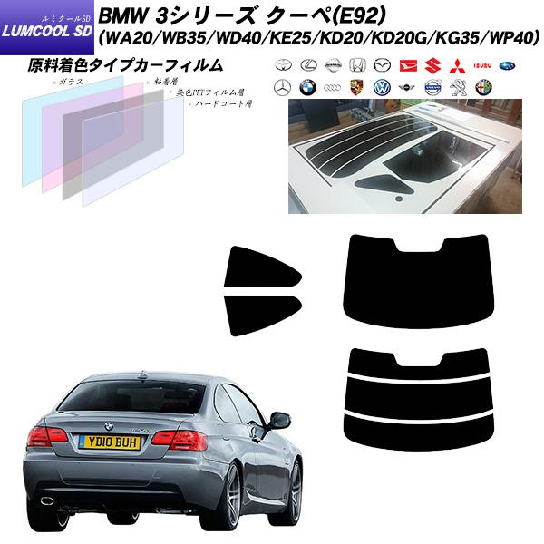 BMW 3シリーズ クーペ(E92)(WA20/WB35/WD40/KE25/KD20/KD20G/KG35/WP40) ルミクールSD カーフィルム カット済み UVカット リアセット スモーク