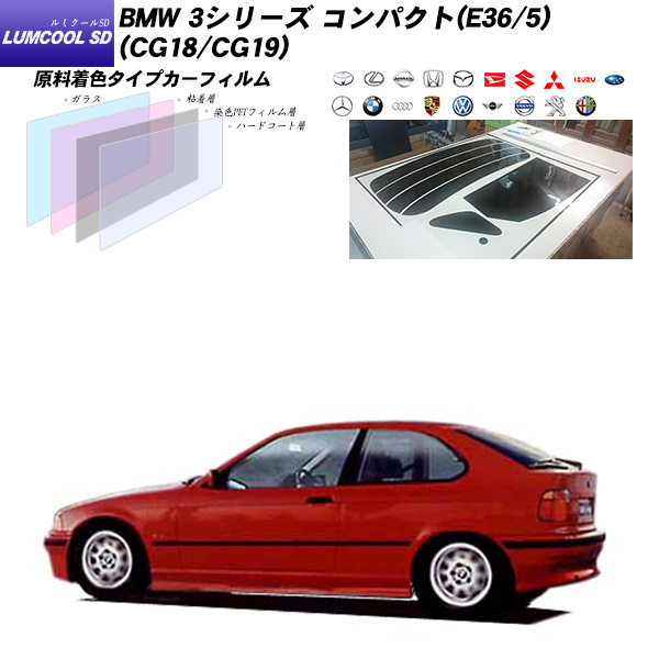 BMW 3シリーズ コンパクト(E36/5)(CG18/CG19) ルミクールSD カーフィルム カット済み UVカット リアセット スモーク