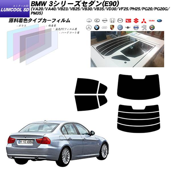 BMW 3シリーズ セダン(E90) (VA20/VA40/VB23/VB25/VB30/VB35/VD30/VF25/PH25/PG20/PG20G/PM35) ルミクールSD リアセット カット済みカーフィルム UVカット スモーク