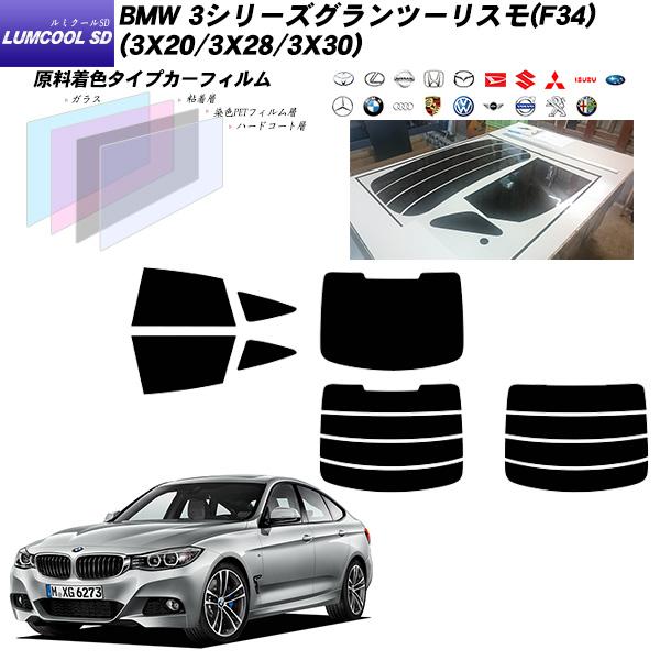 BMW 3シリーズ グランツーリスモ(F34) (3X20/3X28/3X30) ルミクールSD リアセット カット済みカーフィルム UVカット スモーク