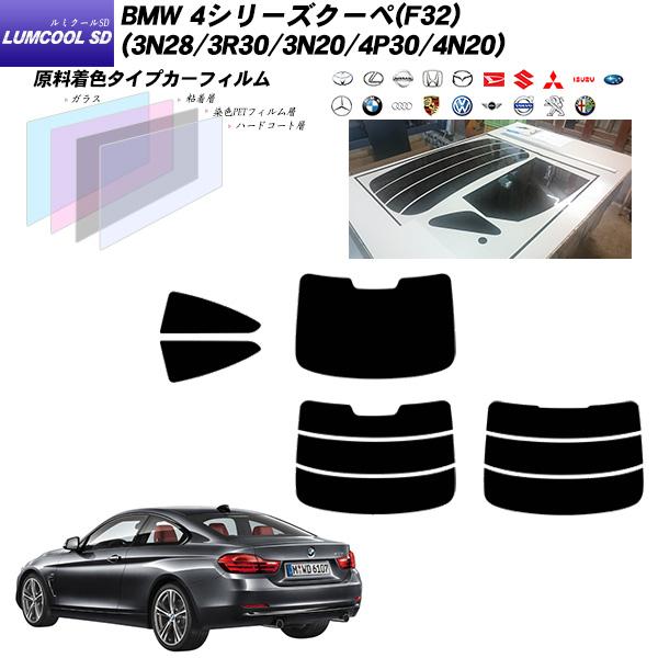 BMW 4シリーズ クーペ(F32) (3N28/3R30/3N20/4P30/4N20) ルミクールSD リアセット カット済みカーフィルム UVカット スモーク