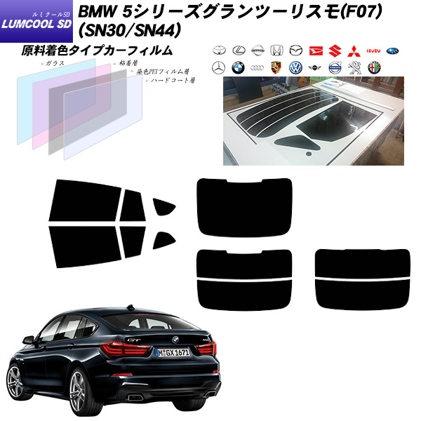 BMW 5シリーズ グランツーリスモ(F07) (SN30/SN44) ルミクールSD リアセット カット済みカーフィルム UVカット スモーク