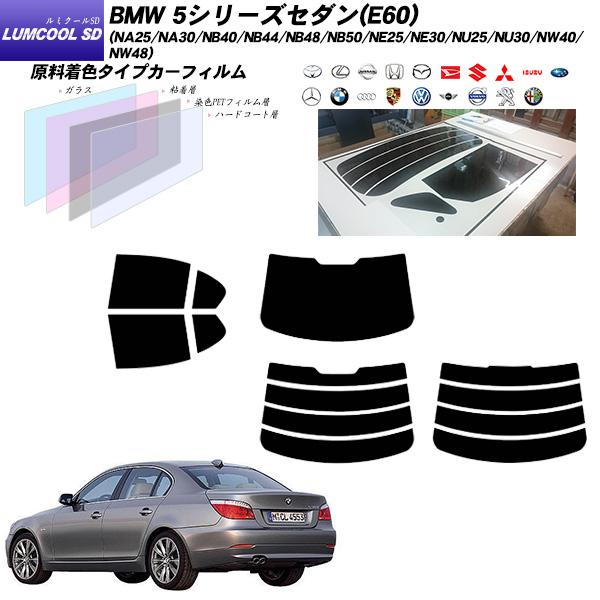 BMW 5シリーズ セダン(E60) (NA25/NA30/NB40/NB44/NB48/NB50/NE25/NE30/NU25/NU30/NW40/NW48) ルミクールSD リアセット カット済みカーフィルム UVカット スモーク