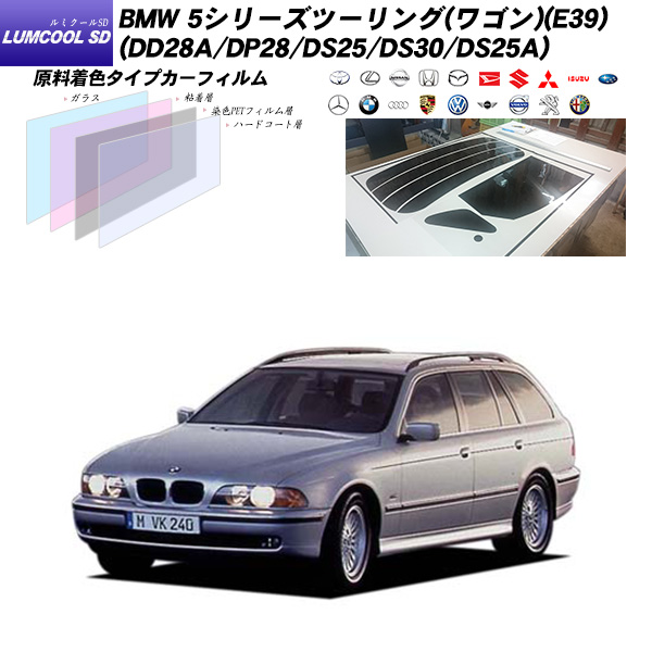 BMW 5シリーズ ツーリング(ワゴン)(E39) (DD28A/DP28/DS25/DS30/DS25A) ルミクールSD リアセット カット済みカーフィルム UVカット スモーク