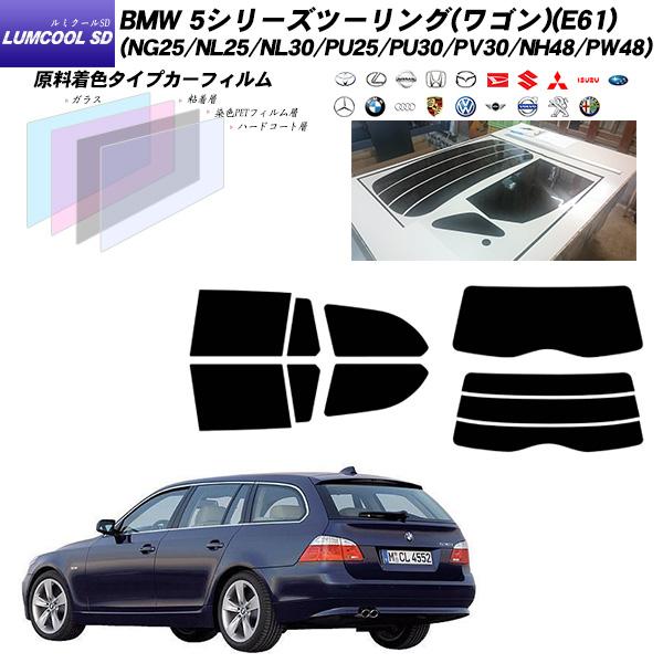 BMW 5シリーズ ツーリング(ワゴン)(E61) (NG25/NL25/NL30/PU25/PU30/PV30/NH48/PW48) ルミクールSD リアセット カット済みカーフィルム UVカット スモーク
