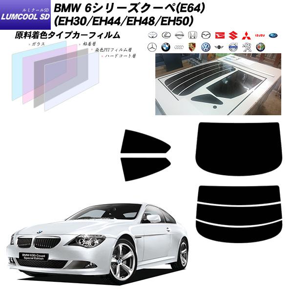 BMW 6シリーズ クーペ(E64)(EH30/EH44/EH48/EH50) ルミクールSD カーフィルム カット済み UVカット リアセット スモーク