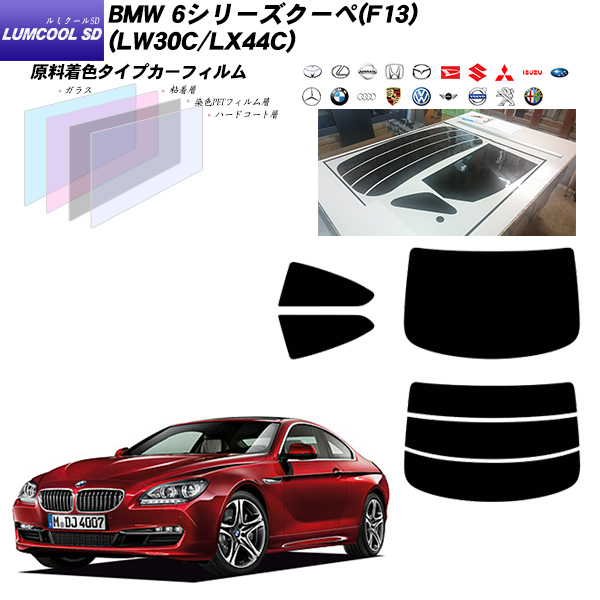 BMW 6シリーズ クーペ(F13) (LW30C/LX44C) ルミクールSD リアセット カット済みカーフィルム UVカット スモーク
