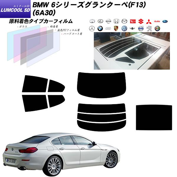 BMW 6シリーズ グランクーペ(F13) (6A30) ルミクールSD サンルーフオプションあり リアセット カット済みカーフィルム UVカット スモーク